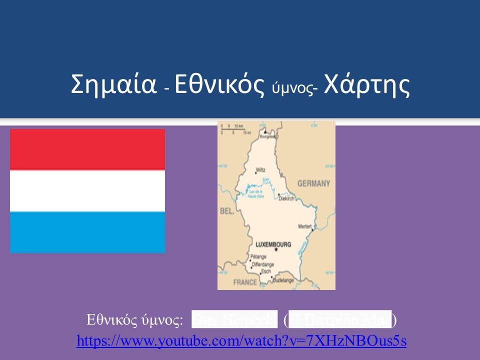 Σημαία - Εθνικός ύμνος- Χάρτης Εθνικός ύμνος: Ons Hémécht (Η Πατρίδα Μας) https://www.youtube.com/watch v=7XHzNBOus5s