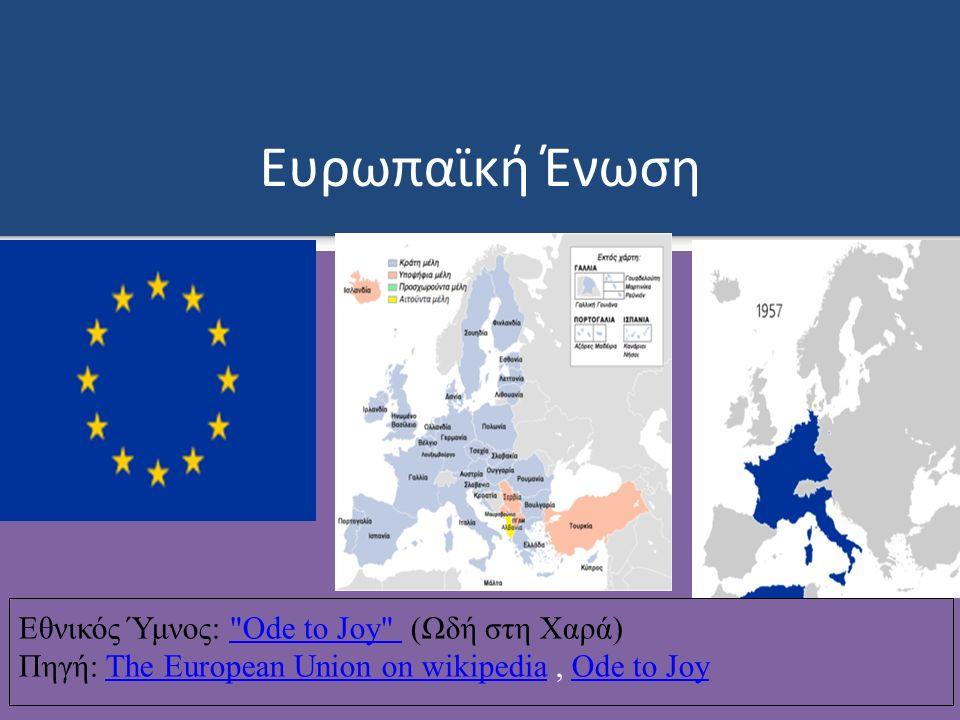 Ευρωπαϊκή Ένωση Εθνικός Ύμνος: