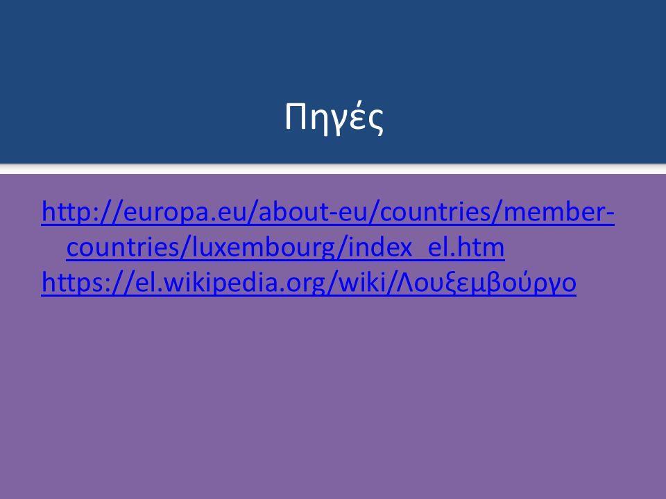 Πηγές http://europa.eu/about-eu/countries/member- countries/luxembourg/index_el.htm https://el.wikipedia.org/wiki/Λουξεμβούργο