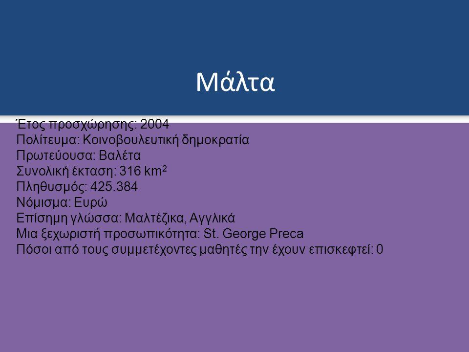 Μάλτα Έτος προσχώρησης: 2004 Πολίτευμα: Κοινοβουλευτική δημοκρατία Πρωτεύουσα: Βαλέτα Συνολική έκταση: 316 km 2 Πληθυσμός: 425.384 Νόμισμα: Ευρώ Επίσημη γλώσσα: Μαλτέζικα, Αγγλικά Μια ξεχωριστή προσωπικότητα: St.