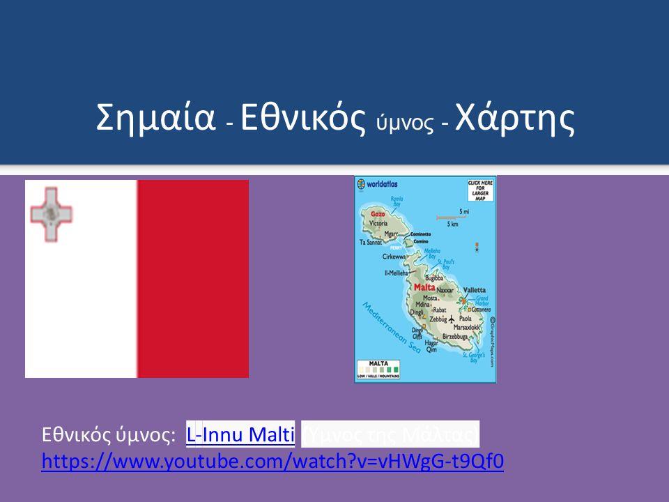 Σημαία - Εθνικός ύμνος - Χάρτης Εθνικός ύμνος: L-Innu Malti (Ύμνος της Μάλτας)L-Innu Malti https://www.youtube.com/watch v=vHWgG-t9Qf0