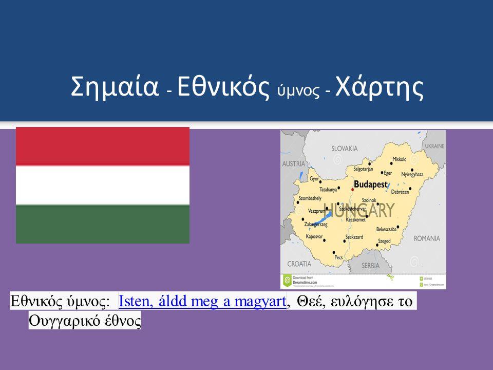 Σημαία - Εθνικός ύμνος - Χάρτης Εθνικός ύμνος: Isten, áldd meg a magyart, Θεέ, ευλόγησε το Ουγγαρικό έθνοςIsten, áldd meg a magyart