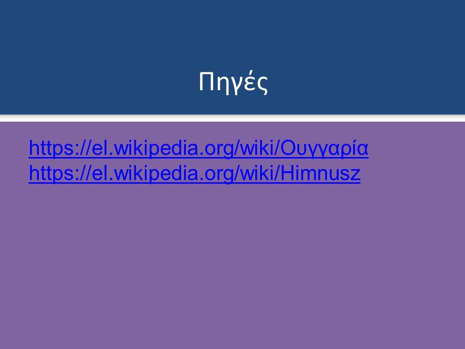 Πηγές https://el.wikipedia.org/wiki/Ουγγαρία https://el.wikipedia.org/wiki/Himnusz