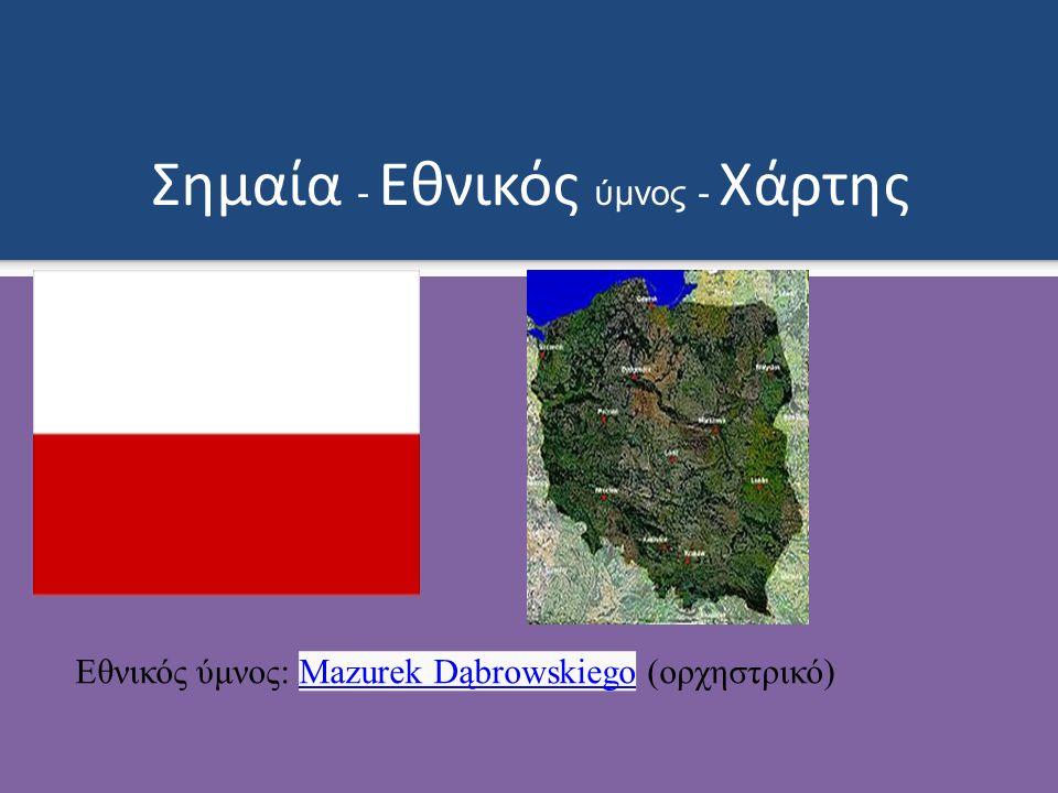 Σημαία - Εθνικός ύμνος - Χάρτης Εθνικός ύμνος: Mazurek Dąbrowskiego (ορχηστρικό)Mazurek Dąbrowskiego