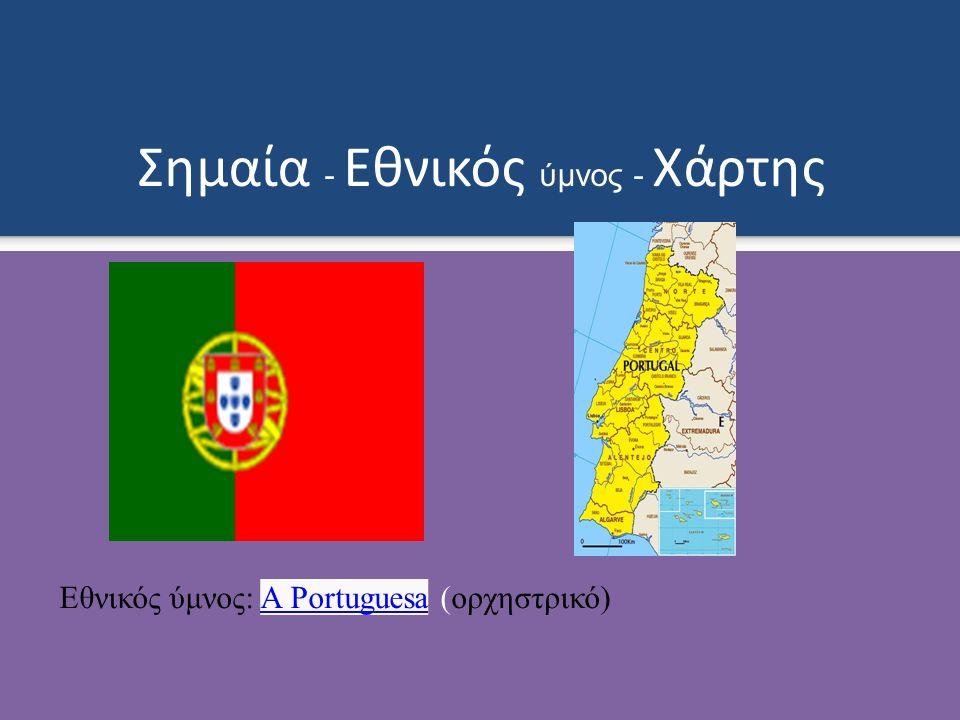 Σημαία - Εθνικός ύμνος - Χάρτης Εθνικός ύμνος: A Portuguesa (ορχηστρικό)A Portuguesa