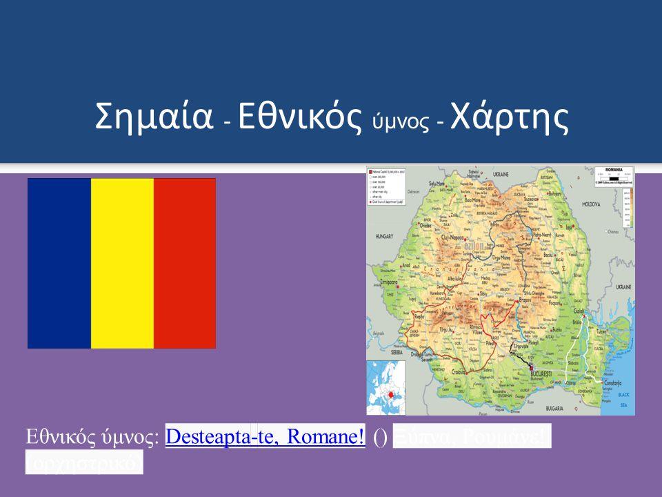 Σημαία - Εθνικός ύμνος - Χάρτης Εθνικός ύμνος: Desteapta-te, Romane.