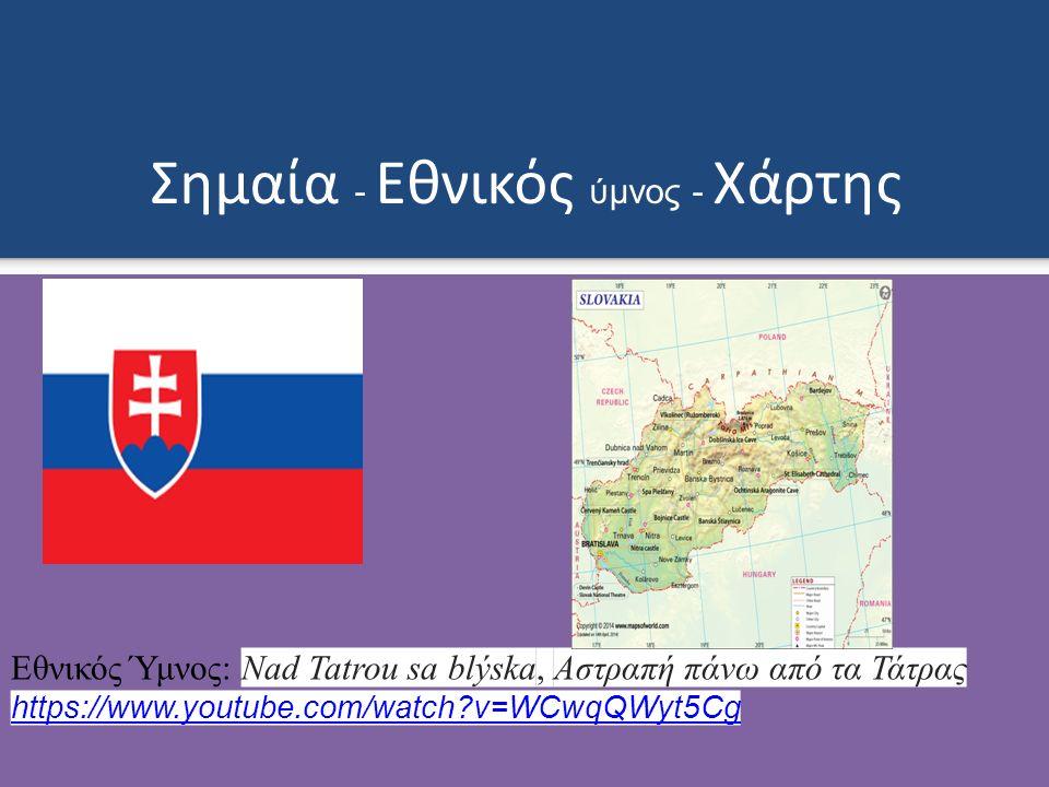 Σημαία - Εθνικός ύμνος - Χάρτης Εθνικός Ύμνος: Nad Tatrou sa blýska, Αστραπή πάνω από τα Τάτρας https://www.youtube.com/watch v=WCwqQWyt5Cg
