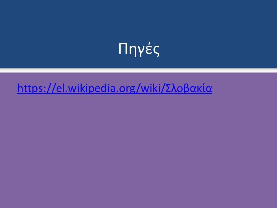 Πηγές https://el.wikipedia.org/wiki/Σλοβακία