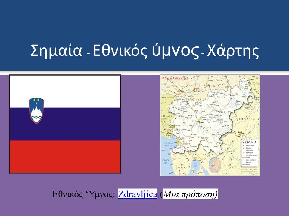 Σημαία - Εθνικός ύμνος - Χάρτης Εθνικός 'Υμνος: Zdravljica (Μια πρόποση)Zdravljica