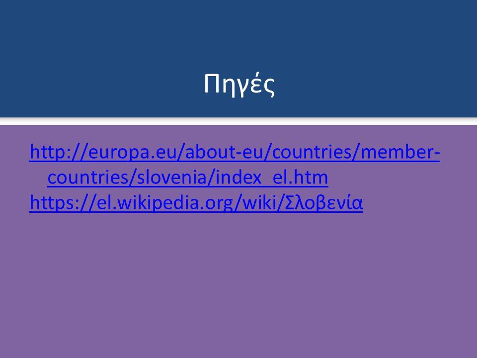 Πηγές http://europa.eu/about-eu/countries/member- countries/slovenia/index_el.htm https://el.wikipedia.org/wiki/Σλοβενία