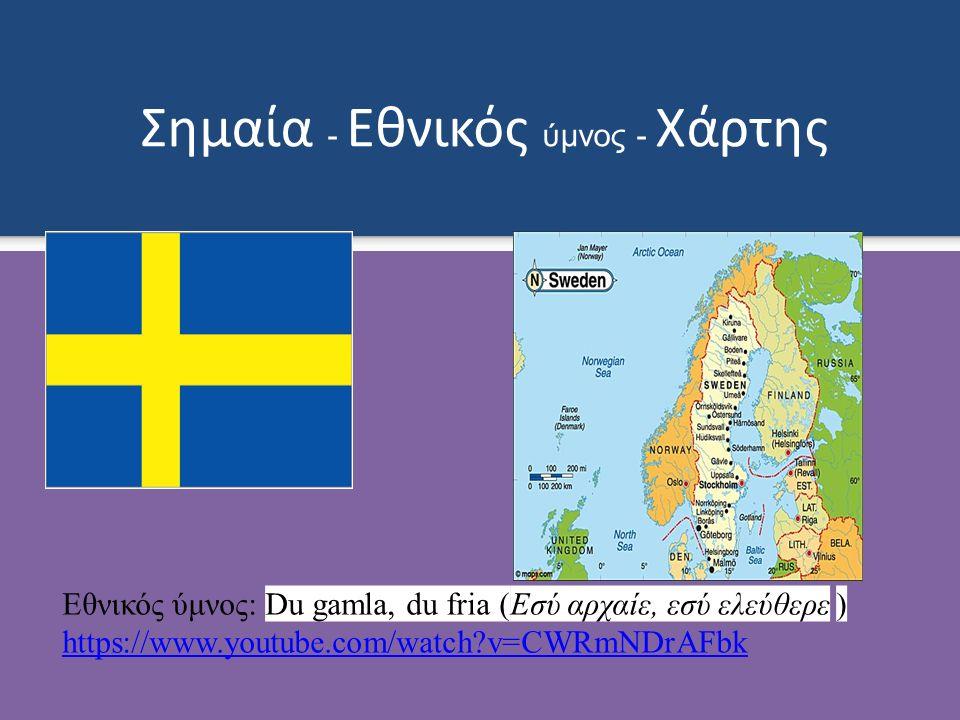 Σημαία - Εθνικός ύμνος - Χάρτης Εθνικός ύμνος: Du gamla, du fria (Εσύ αρχαίε, εσύ ελεύθερε ) https://www.youtube.com/watch v=CWRmNDrAFbk