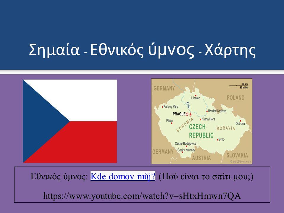 Σημαία - Εθνικός ύμνος - Χάρτης Εθνικός ύμνος: Kde domov můj.