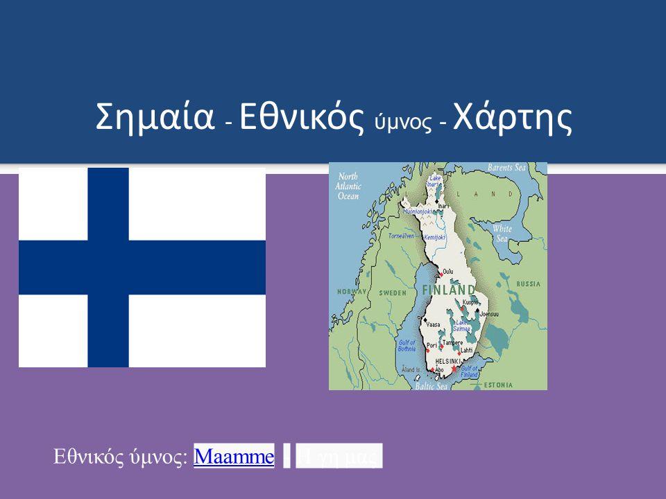 Σημαία - Εθνικός ύμνος - Χάρτης Εθνικός ύμνος: Maamme - Η γη μαςMaamme