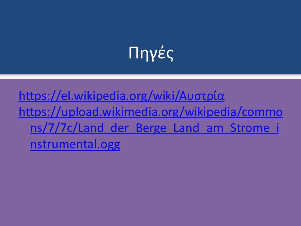 Πηγές https://el.wikipedia.org/wiki/Αυστρία https://upload.wikimedia.org/wikipedia/commo ns/7/7c/Land_der_Berge_Land_am_Strome_i nstrumental.ogg