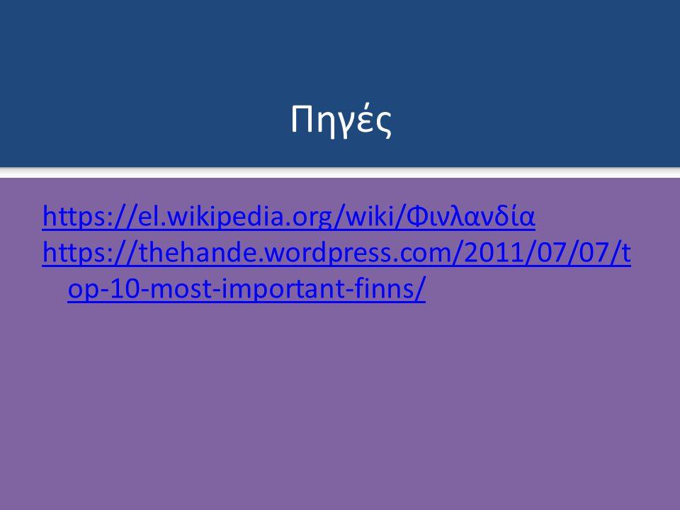 Πηγές https://el.wikipedia.org/wiki/Φινλανδία https://thehande.wordpress.com/2011/07/07/t op-10-most-important-finns/