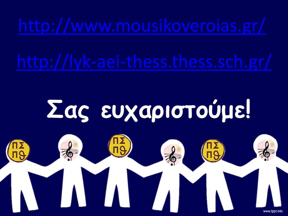 Σας ευχαριστούμε! http://www.mousikoveroias.gr/ http://lyk-aei-thess.thess.sch.gr/