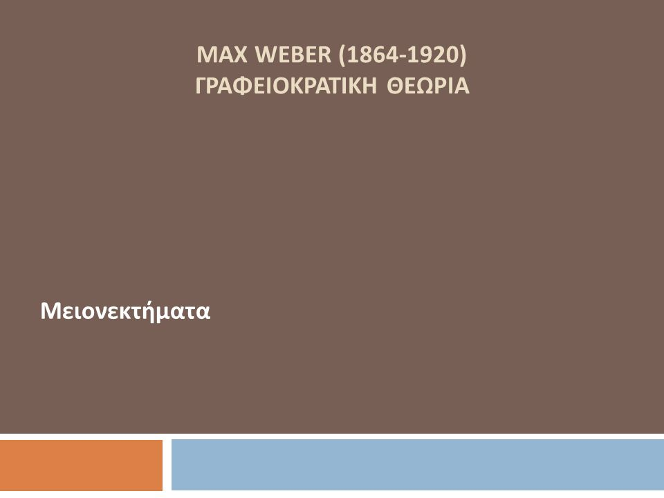 MAX WEBER (1864-1920) ΓΡΑΦΕΙΟΚΡΑΤΙΚΗ ΘΕΩΡΙΑ Μειονεκτήματα