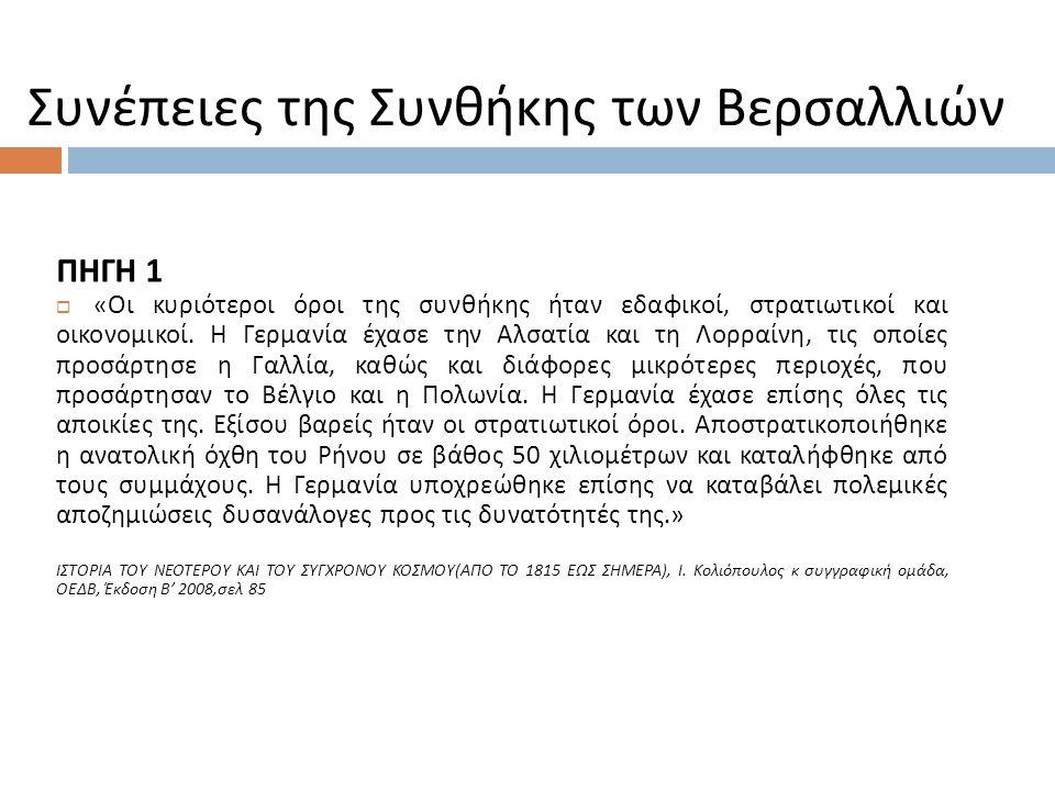 Συνέπειες της Συνθήκης των Βερσαλλιών ΠΗΓΗ 1  «Οι κυριότεροι όροι της συνθήκης ήταν εδαφικοί, στρατιωτικοί και οικονομικοί.