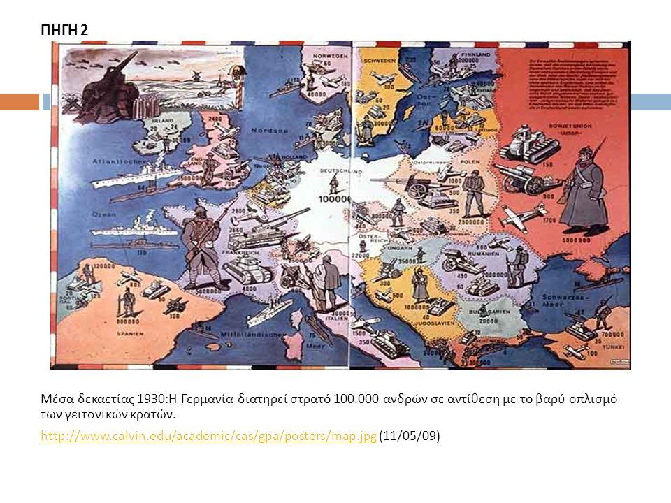 ΠΗΓΗ 2 Μέσα δεκαετίας 1930: Η Γερμανία διατηρεί στρατό 100.000 ανδρών σε αντίθεση με το βαρύ οπλισμό των γειτονικών κρατών. http://www.calvin.edu/acad