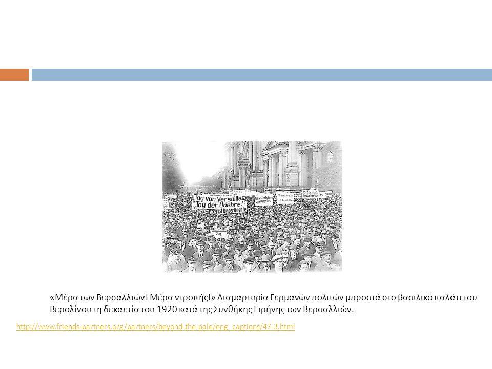 «Μέρα των Βερσαλλιών! Μέρα ντροπής!» Διαμαρτυρία Γερμανών πολιτών μπροστά στο βασιλικό παλάτι του Βερολίνου τη δεκαετία του 1920 κατά της Συνθήκης Ειρ