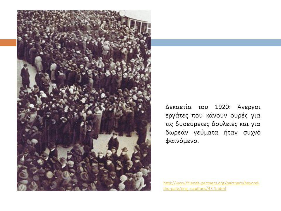 Δεκαετία του 1920: Άνεργοι εργάτες που κάνουν ουρές για τις δυσεύρετες δουλειές και για δωρεάν γεύματα ήταν συχνό φαινόμενο. http://www.friends-partne
