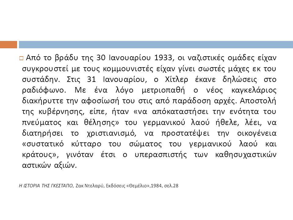  Από το βράδυ της 30 Ιανουαρίου 1933, οι ναζιστικές ομάδες είχαν συγκρουστεί με τους κομμουνιστές είχαν γίνει σωστές μάχες εκ του συστάδην. Στις 31 Ι