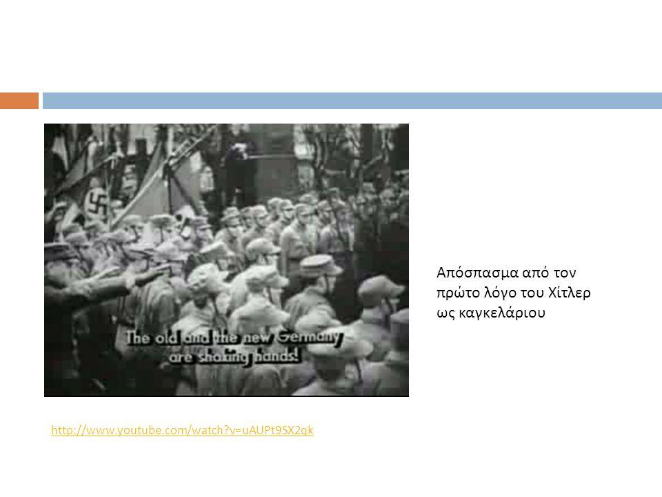 http://www.youtube.com/watch?v=uAUPt9SX2qkhttp://www.youtube.com/watch?v=uAUPt9SX2qk (10/05/09) Απόσπασμα από τον πρώτο λόγο του Χίτλερ ως καγκελάριου