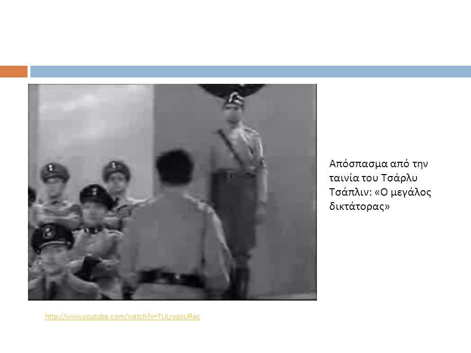 http://www.youtube.com/watch?v=TULrxsoURachttp://www.youtube.com/watch?v=TULrxsoURac (11/05/09) Απόσπασμα από την ταινία του Τσάρλυ Τσάπλιν: «Ο μεγάλος δικτάτορας»