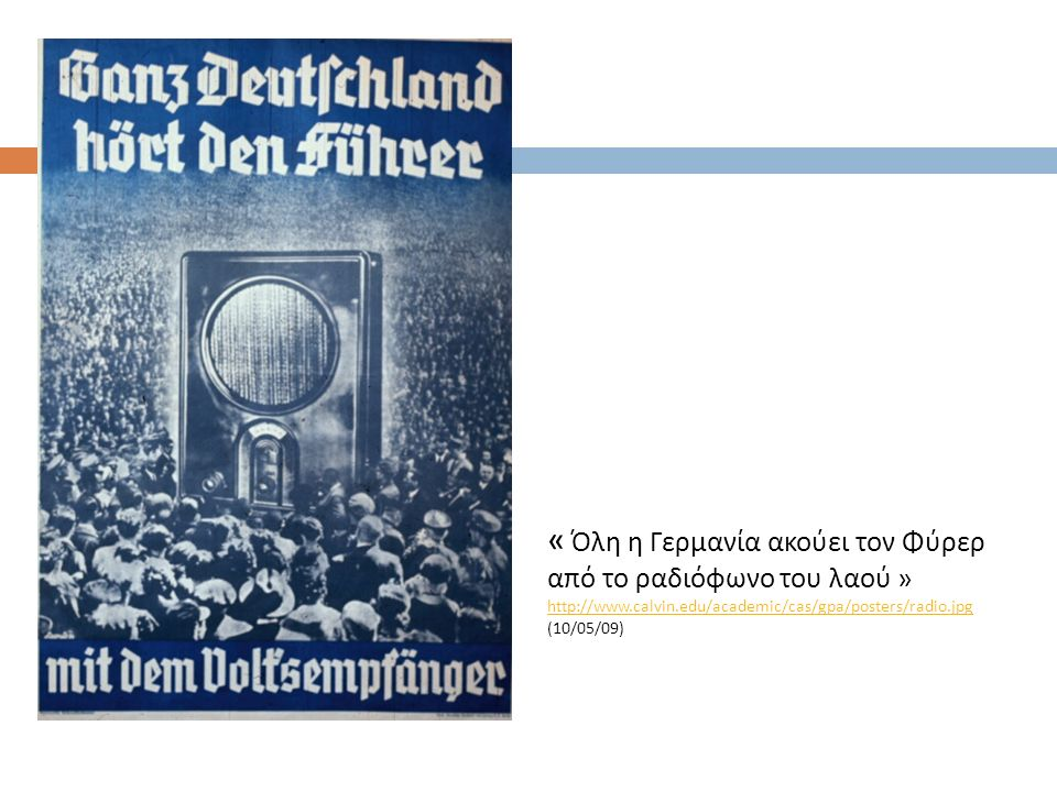 « Όλη η Γερμανία ακούει τον Φύρερ από το ραδιόφωνο του λαού » http://www.calvin.edu/academic/cas/gpa/posters/radio.jpg http://www.calvin.edu/academic/