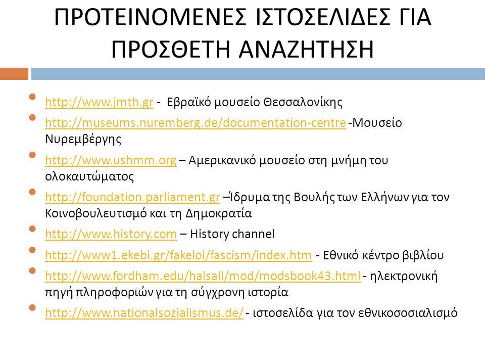 ΠΡΟΤΕΙΝΟΜΕΝΕΣ ΙΣΤΟΣΕΛΙΔΕΣ ΓΙΑ ΠΡΟΣΘΕΤΗ ΑΝΑΖΗΤΗΣΗ http://www.jmth.gr - Εβραϊκό μουσείο Θεσσαλονίκης http://www.jmth.gr http://museums.nuremberg.de/docu