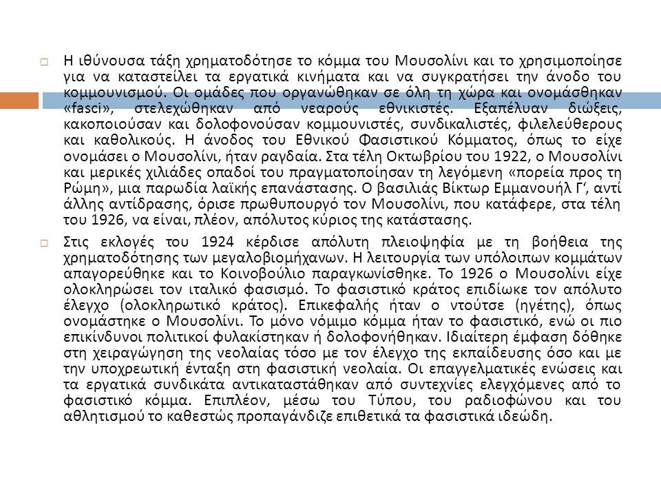  Η ιθύνουσα τάξη χρηματοδότησε το κόμμα του Μουσολίνι και το χρησιμοποίησε για να καταστείλει τα εργατικά κινήματα και να συγκρατήσει την άνοδο του κομμουνισμού.