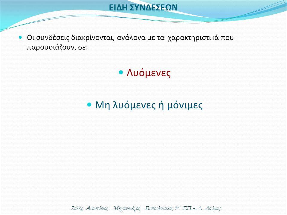 Σαλής Αναστάσιος – Μηχανολόγος – Εκπαιδευτικός 1 ου ΕΠΑ.Λ.
