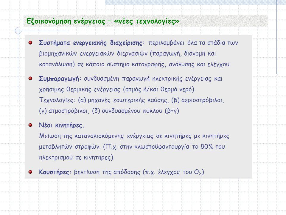 Συστήματα ενεργειακής διαχείρισης: περιλαμβάνει όλα τα στάδια των βιομηχανικών ενεργειακών διεργασιών (παραγωγή, διανομή και κατανάλωση) σε κάποιο σύστημα καταγραφής, ανάλυσης και ελέγχου.