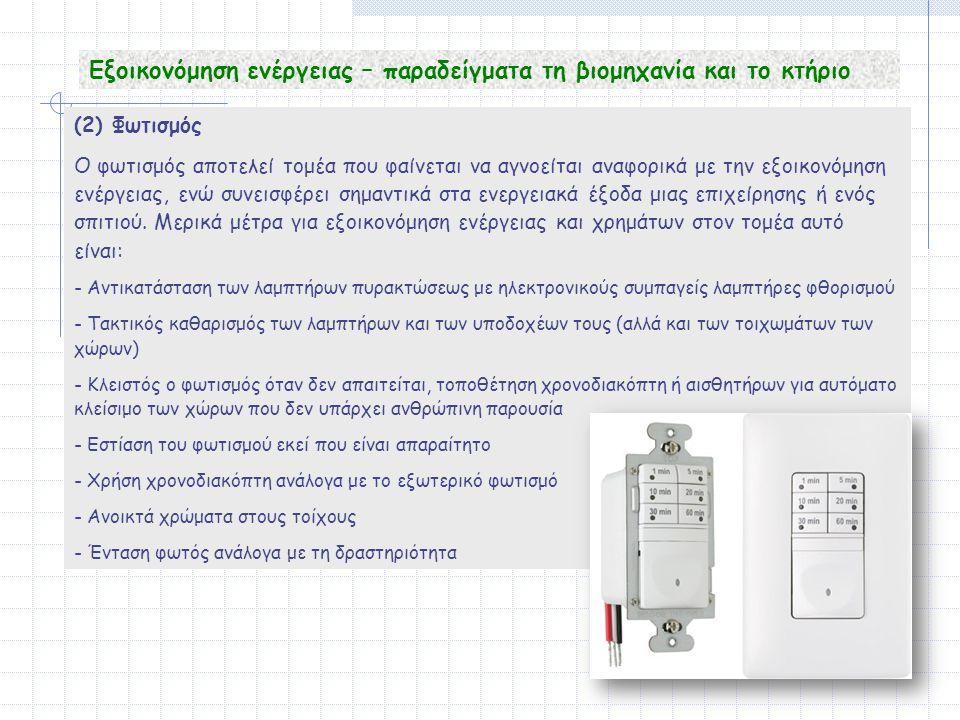 (2) Φωτισμός Ο φωτισμός αποτελεί τομέα που φαίνεται να αγνοείται αναφορικά με την εξοικονόμηση ενέργειας, ενώ συνεισφέρει σημαντικά στα ενεργειακά έξοδα μιας επιχείρησης ή ενός σπιτιού.
