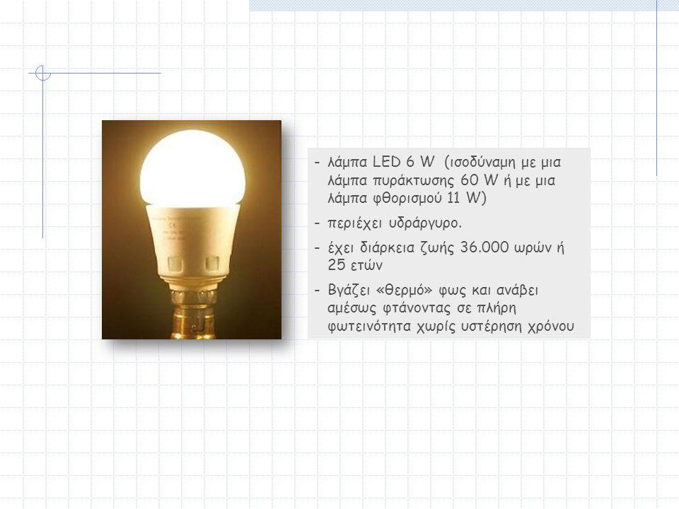 -λάμπα LED 6 W (ισοδύναμη με μια λάμπα πυράκτωσης 60 W ή με μια λάμπα φθορισμού 11 W) -περιέχει υδράργυρο.