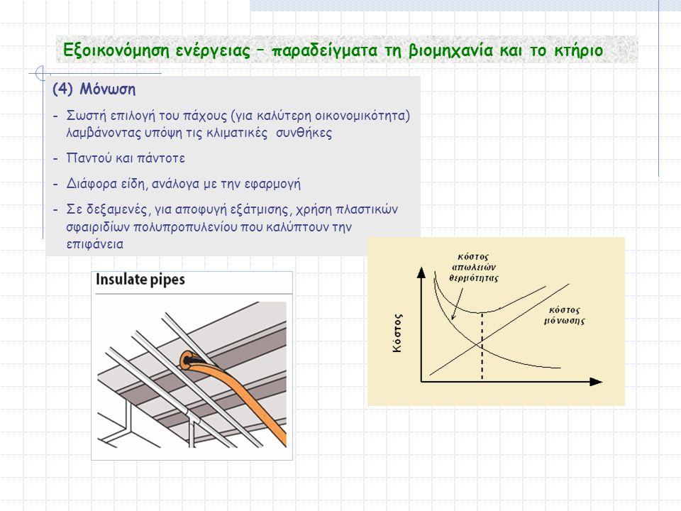 (4) Μόνωση -Σωστή επιλογή του πάχους (για καλύτερη οικονομικότητα) λαμβάνοντας υπόψη τις κλιματικές συνθήκες -Παντού και πάντοτε -Διάφορα είδη, ανάλογα με την εφαρμογή -Σε δεξαμενές, για αποφυγή εξάτμισης, χρήση πλαστικών σφαιριδίων πολυπροπυλενίου που καλύπτουν την επιφάνεια Εξοικονόμηση ενέργειας – παραδείγματα τη βιομηχανία και το κτήριο