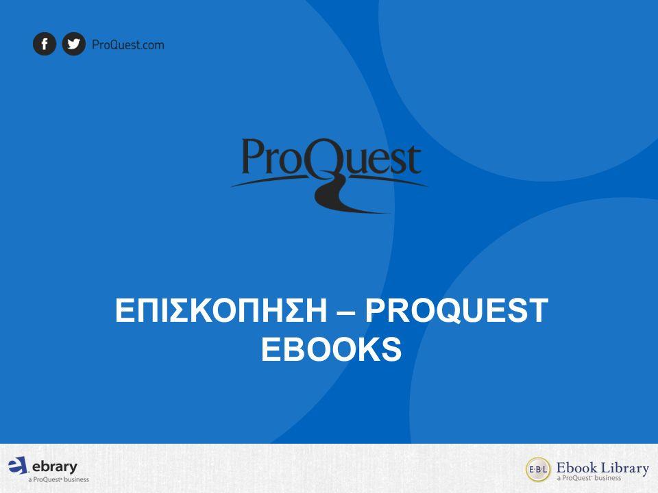 Η ProQuest ως Διαθέτης Ebook: Περιεχόμενο Διαθέτουμε πάνω από 750,000+ τίτλους από 600+ εκδότες Πρωτίστως στην Αγγλική γλώσσα Διαθέτουμε όμως και τίτλους σε Ισπανικά, Γαλλικά, Γερμανικά, Κινέζικα, κτλ.