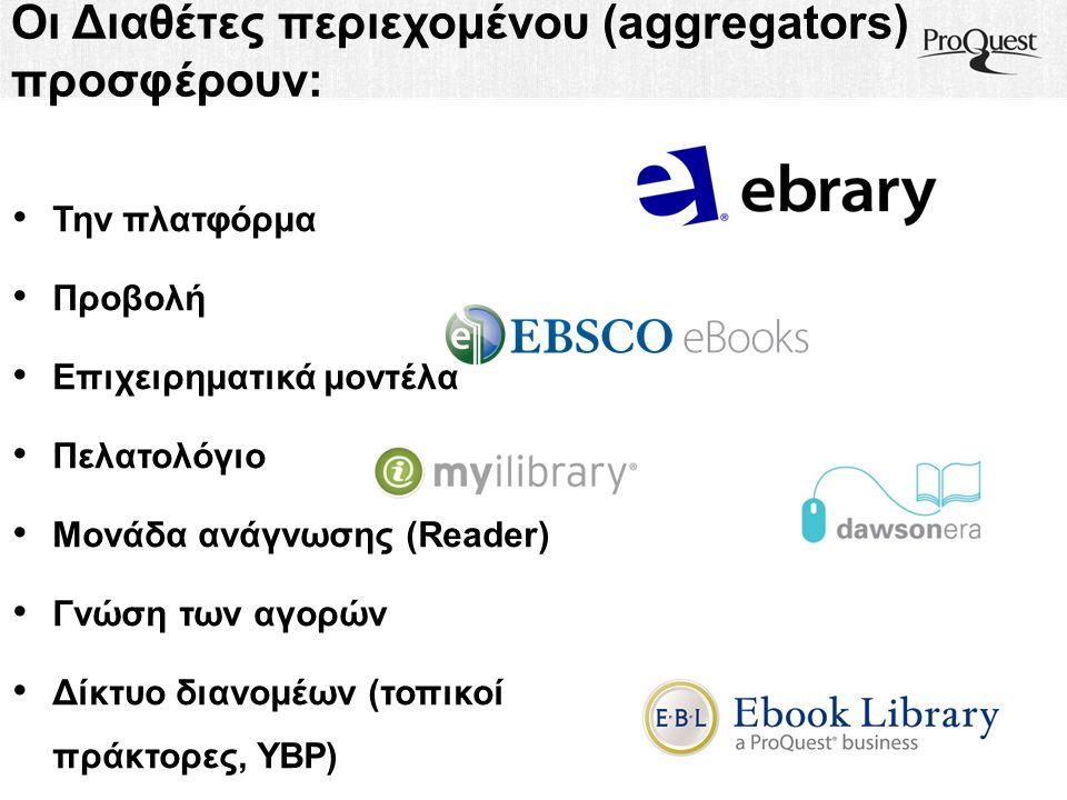 Οι Διαθέτες περιεχομένου (aggregators) προσφέρουν: Την πλατφόρμα Προβολή Επιχειρηματικά μοντέλα Πελατολόγιο Μονάδα ανάγνωσης (Reader) Γνώση των αγορών Δίκτυο διανομέων (τοπικοί πράκτορες, YBP)