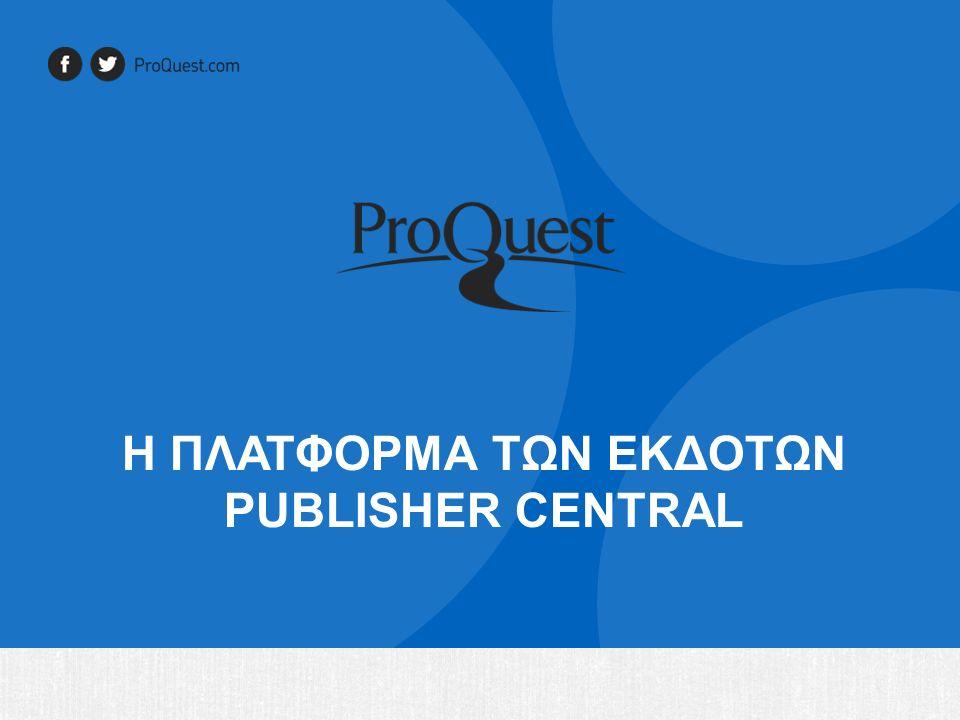 Η ΠΛΑΤΦΟΡΜΑ ΤΩΝ ΕΚΔΟΤΩΝ PUBLISHER CENTRAL