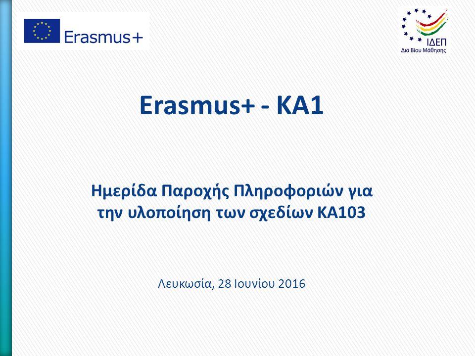 Erasmus+ - KA1 Ημερίδα Παροχής Πληροφοριών για την υλοποίηση των σχεδίων ΚΑ103 Λευκωσία, 28 Ιουνίου 2016