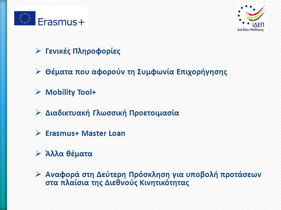  Γενικές Πληροφορίες  Θέματα που αφορούν τη Συμφωνία Επιχορήγησης  Mobility Tool+  Διαδικτυακή Γλωσσική Προετοιμασία  Erasmus+ Master Loan  Άλλα θέματα  Αναφορά στη Δεύτερη Πρόσκληση για υποβολή προτάσεων στα πλαίσια της Διεθνούς Κινητικότητας