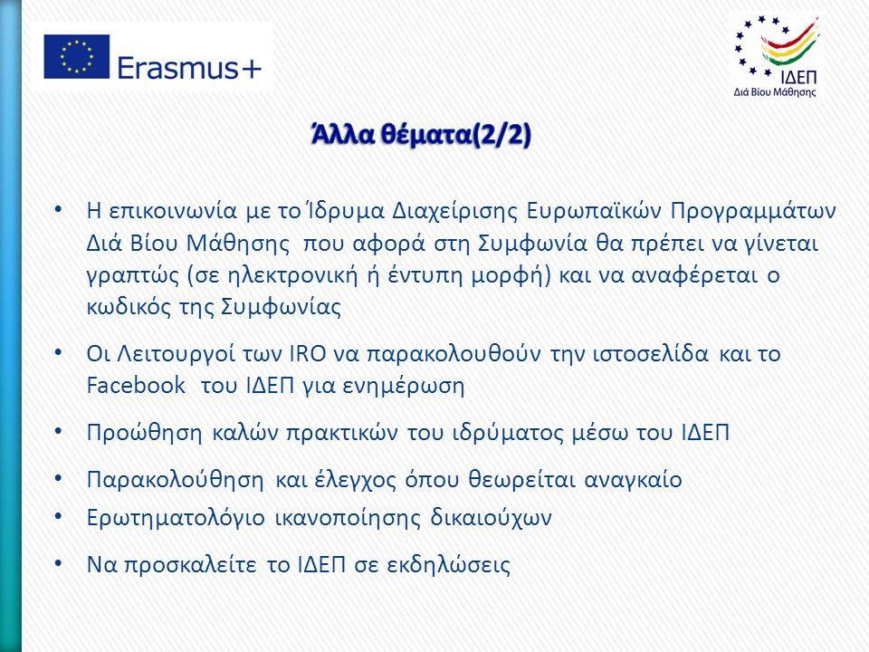 Η επικοινωνία με το Ίδρυμα Διαχείρισης Ευρωπαϊκών Προγραμμάτων Διά Βίου Μάθησης που αφορά στη Συμφωνία θα πρέπει να γίνεται γραπτώς (σε ηλεκτρονική ή έντυπη μορφή) και να αναφέρεται ο κωδικός της Συμφωνίας Οι Λειτουργοί των IRO να παρακολουθούν την ιστοσελίδα και το Facebook του ΙΔΕΠ για ενημέρωση Προώθηση καλών πρακτικών του ιδρύματος μέσω του ΙΔΕΠ Παρακολούθηση και έλεγχος όπου θεωρείται αναγκαίο Ερωτηματολόγιο ικανοποίησης δικαιούχων Να προσκαλείτε το ΙΔΕΠ σε εκδηλώσεις