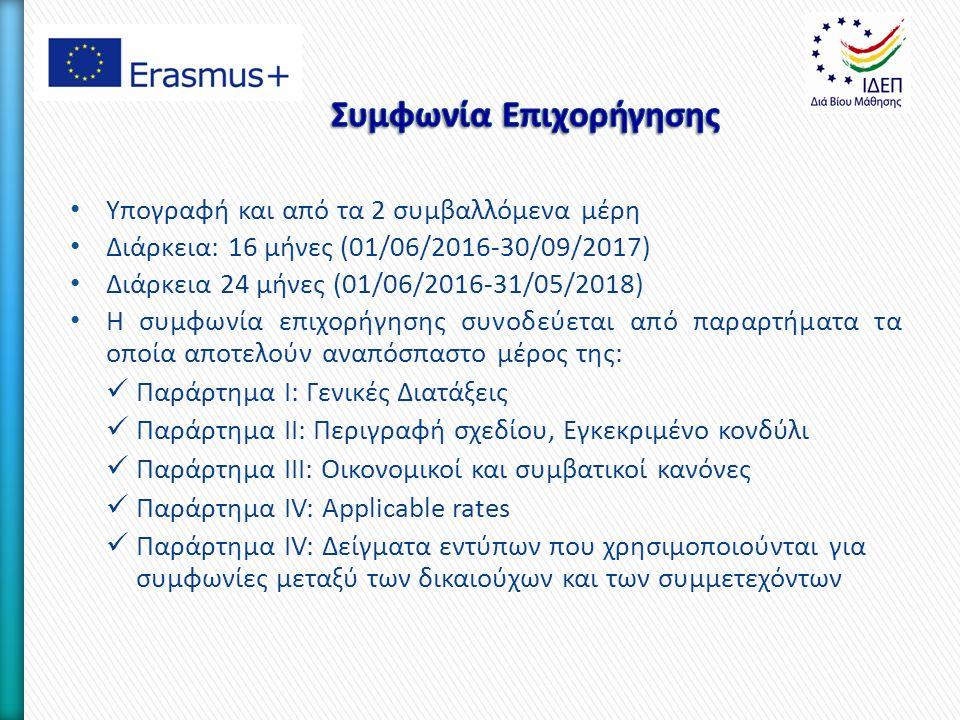 Υπογραφή και από τα 2 συμβαλλόμενα μέρη Διάρκεια: 16 μήνες (01/06/2016-30/09/2017) Διάρκεια 24 μήνες (01/06/2016-31/05/2018) Η συμφωνία επιχορήγησης συνοδεύεται από παραρτήματα τα οποία αποτελούν αναπόσπαστο μέρος της: Παράρτημα Ι: Γενικές Διατάξεις Παράρτημα ΙΙ: Περιγραφή σχεδίου, Εγκεκριμένο κονδύλι Παράρτημα ΙΙΙ: Οικονομικοί και συμβατικοί κανόνες Παράρτημα ΙV: Applicable rates Παράρτημα ΙV: Δείγματα εντύπων που χρησιμοποιούνται για συμφωνίες μεταξύ των δικαιούχων και των συμμετεχόντων
