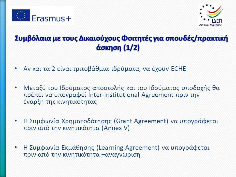 Αν και τα 2 είναι τριτοβάθμια ιδρύματα, να έχουν ECHE Μεταξύ του Ιδρύματος αποστολής και του Ιδρύματος υποδοχής θα πρέπει να υπογραφεί Inter-institutional Agreement πριν την έναρξη της κινητικότητας Η Συμφωνία Χρηματοδότησης (Grant Agreement) να υπογράφεται πριν από την κινητικότητα (Annex V) Η Συμφωνία Εκμάθησης (Learning Agreement) να υπογράφεται πριν από την κινητικότητα –αναγνώριση