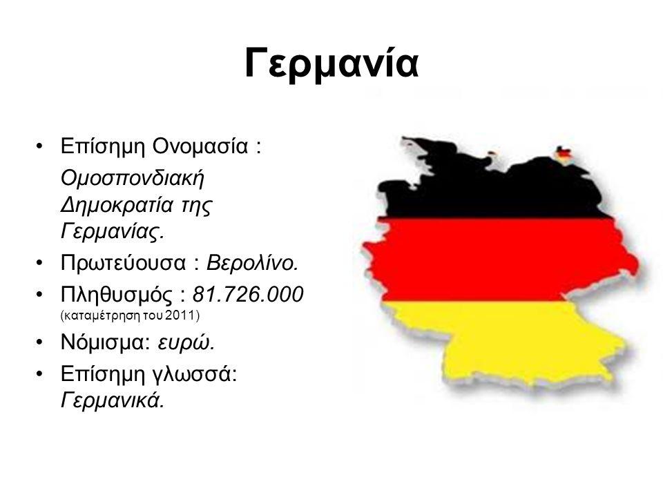 Γερμανία Επίσημη Ονομασία : Ομοσπονδιακή Δημοκρατία της Γερμανίας. Πρωτεύουσα : Βερολίνο. Πληθυσμός : 81.726.000 (καταμέτρηση του 2011) Νόμισμα: ευρώ.