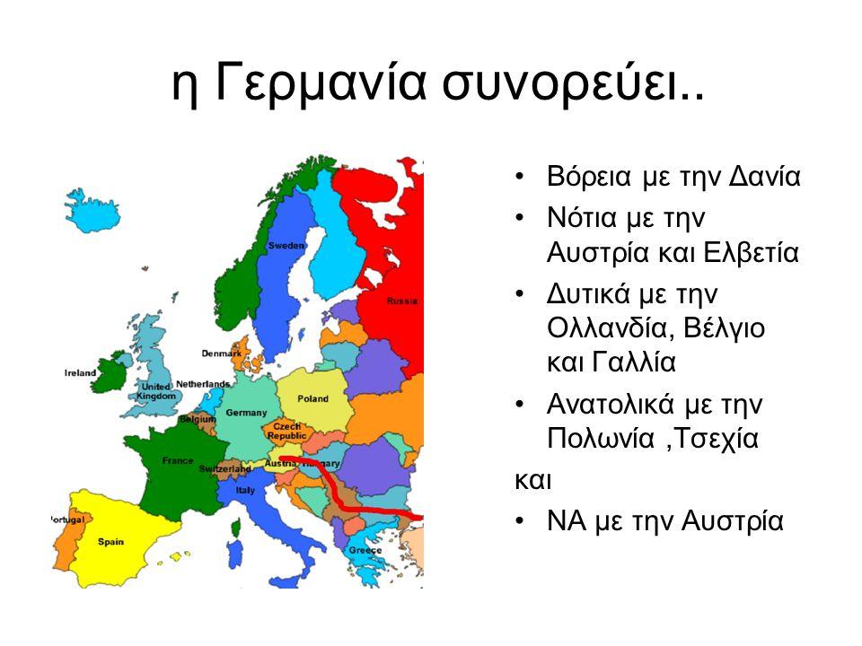 η Γερμανία συνορεύει.. Βόρεια με την Δανία Νότια με την Αυστρία και Ελβετία Δυτικά με την Ολλανδία, Βέλγιο και Γαλλία Ανατολικά με την Πολωνία,Τσεχία