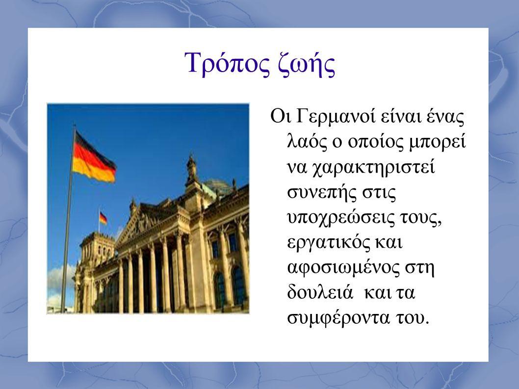 Τρόπος ζωής Οι Γερμανοί είναι ένας λαός ο οποίος μπορεί να χαρακτηριστεί συνεπής στις υποχρεώσεις τους, εργατικός και αφοσιωμένος στη δουλειά και τα συμφέροντα του.