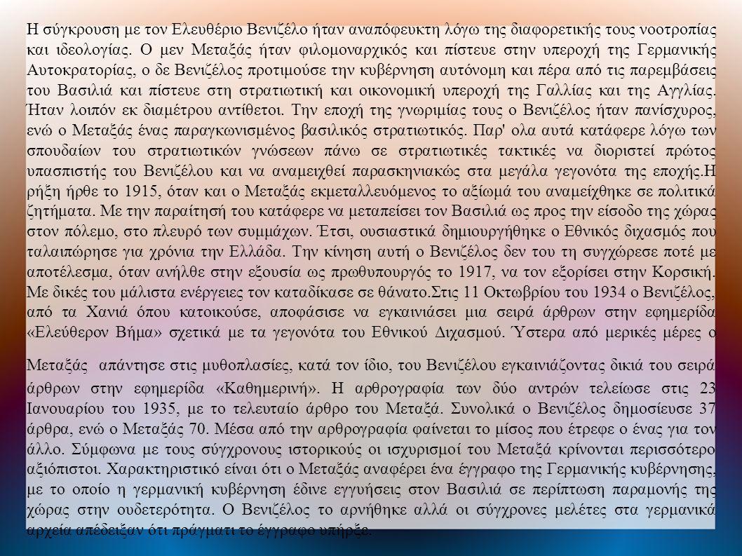 Η σύγκρουση με τον Ελευθέριο Βενιζέλο ήταν αναπόφευκτη λόγω της διαφορετικής τους νοοτροπίας και ιδεολογίας.