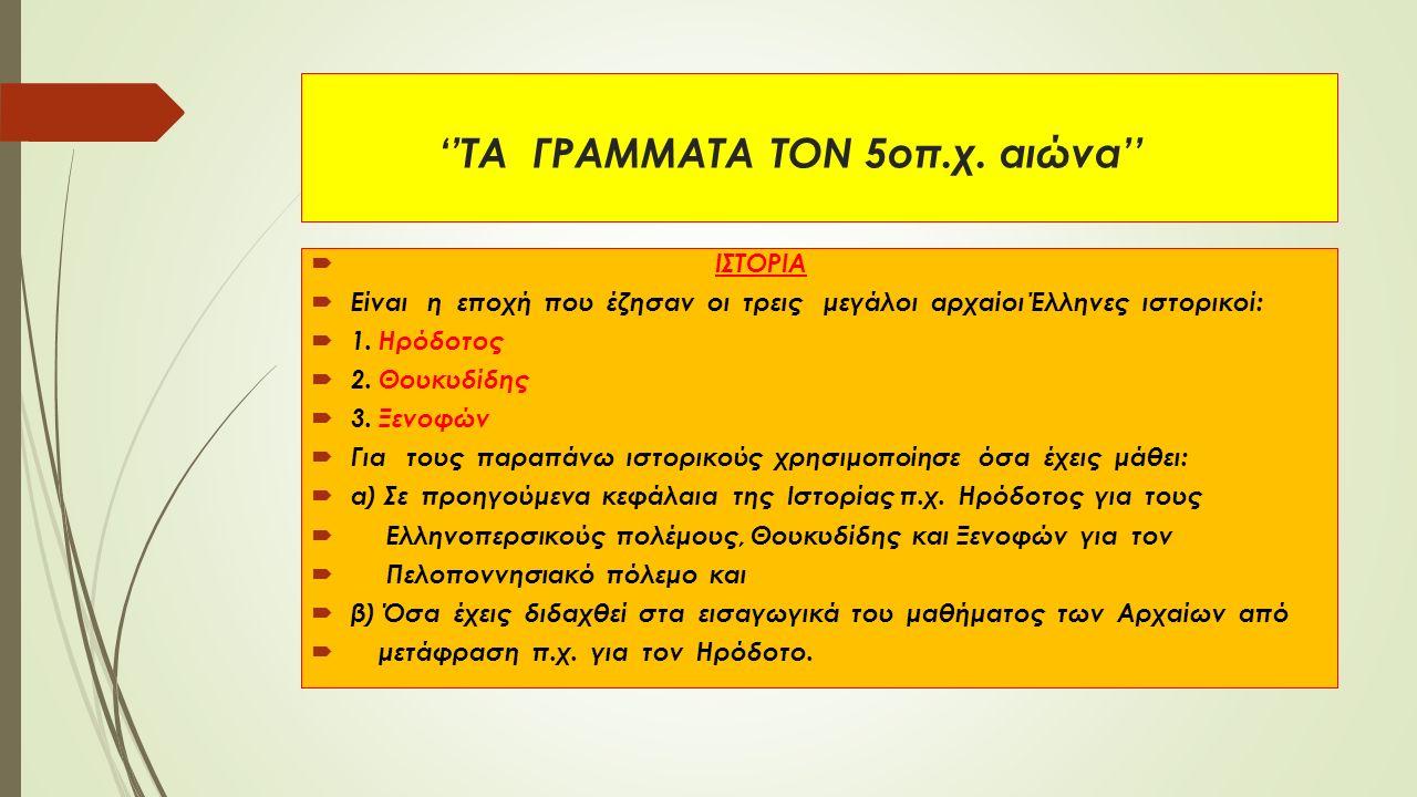 ''ΤΑ ΓΡΑΜΜΑΤΑ ΤΟΝ 5οπ.χ. αιώνα''  ΙΣΤΟΡΙΑ  Είναι η εποχή που έζησαν οι τρεις μεγάλοι αρχαίοι Έλληνες ιστορικοί:  1. Ηρόδοτος  2. Θουκυδίδης  3. Ξ