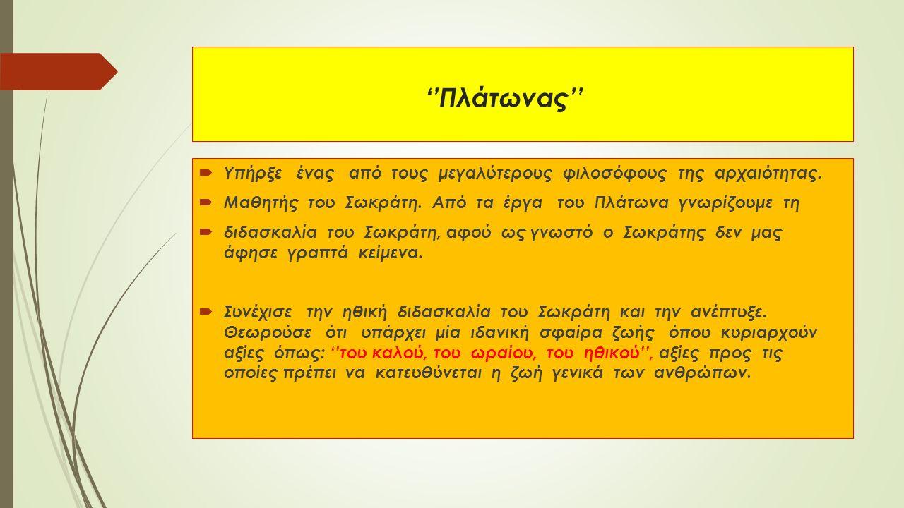 ''Πλάτωνας''  Υπήρξε ένας από τους μεγαλύτερους φιλοσόφους της αρχαιότητας.  Μαθητής του Σωκράτη. Από τα έργα του Πλάτωνα γνωρίζουμε τη  διδασκαλία